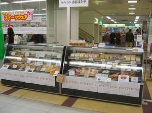 2009年1月 福島店